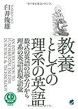 教養としての理系の英語 CD BOOK: 数式の読み方から理系の英語表現・語彙