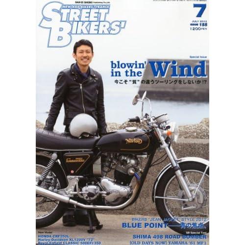 STREET BIKERS' (ストリートバイカーズ) 2012年 07月号 [雑誌]