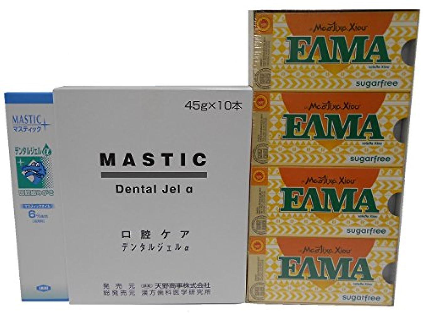 島製造業蓮MASTIC マスティックデンタルジェルα45gX10個+ELMAマスティックガム(10粒x20シート入り)1箱セット