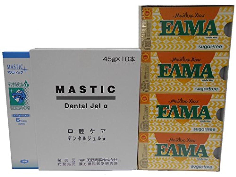 船発送パックMASTIC マスティックデンタルジェルα45gX10個+ELMAマスティックガム(10粒x20シート入り)1箱セット