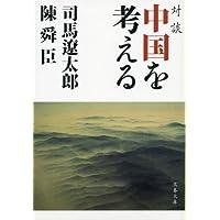 新装版 対談 中国を考える (文春文庫)