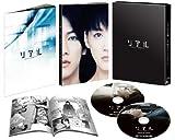 リアル~完全なる首長竜の日~ スペシャル・エディション 【初回生産限定仕様】 [Blu-ray]