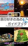 旅行好きの為の福岡ガイドブック (マイル出版)