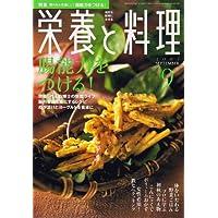 栄養と料理 2007年 09月号 [雑誌]