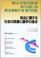 咬合に関する社会の認識と歯学の進歩