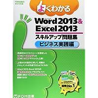 よくわかるMicrosoft Word 2013 & Microsoft Exc ビジネス実践編 (FOM出版のみどりの本)