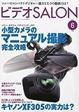 ビデオ SALON (サロン) 2010年 06月号 [雑誌]