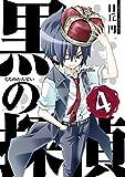 黒の探偵 4巻 (デジタル版ガンガンコミックス)