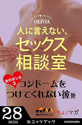 人に言えない、セックス相談室 女のホンネ(3)〜コンドームをつけてくれない彼 他〜 (カドカワ・ミニッツブック)