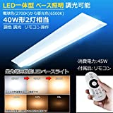 高機能逆富士 新品【調光・調色機能対応】LEDベースライト 40形蛍光灯×2灯器具相当 一体型LEDベースライト LED蛍光灯 天井直付型 長さ1250mm (調色可能 調光可能 リモコン操作) LED蛍光灯器具 40W型 逆富士式(逆富士形)LED照明電源内蔵型、力率:95%以上、長寿命(50000H)、 ちらつきなし、 騒音なし、紫外線なし、防震(割れにくい安全性)電球色(2700K)から昼光色(6500K)にの調光は可能 長さ1250mm 45W 6000ルーメン TT-1250‐K