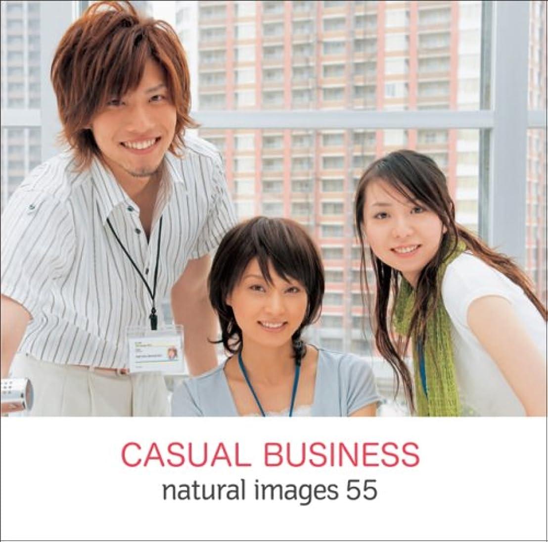 水没老朽化した咳natural images Vol.55 CASUAL BUSINESS