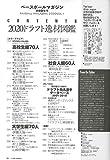 ベースボールマガジン 2020年 01 月号 特集:[保存版]2020ドラフト候補逸材図鑑 (ベースボールマガジン別冊新年号) 画像