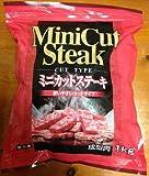 ミニカットステーキ 1kg 冷凍