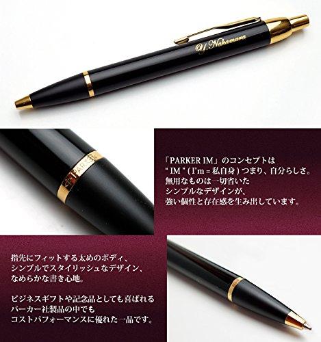 名入れボールペンパーカーIM筆記体(黒)S1142332PARKER