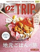 OZ TRIP(オズトリップ) 2017年 10 月号(OZmagazine(オズマガジン) 増刊)