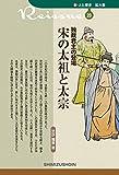 独裁君主の登場 宋の太祖と太宗 (新・人と歴史 拡大版)