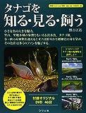 タナゴを知る・見る・飼う (別冊つり人 Vol. 380)