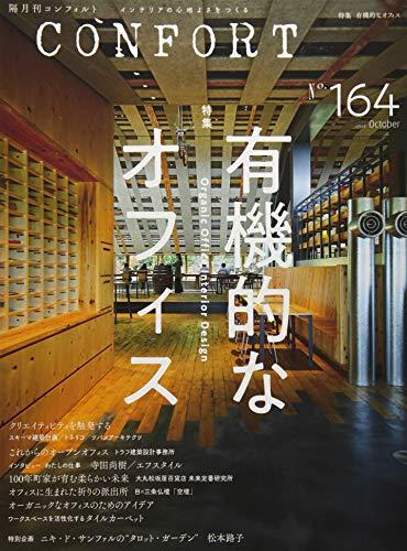 CONFORT No.164(2018年10月号)[雑誌]有機的なオフィス