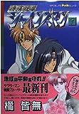 特務戦隊シャインズマン 7 (ノーラコミックスPockeシリーズ)