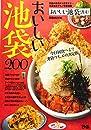 おいしい池袋200 (ぴあ MOOK)