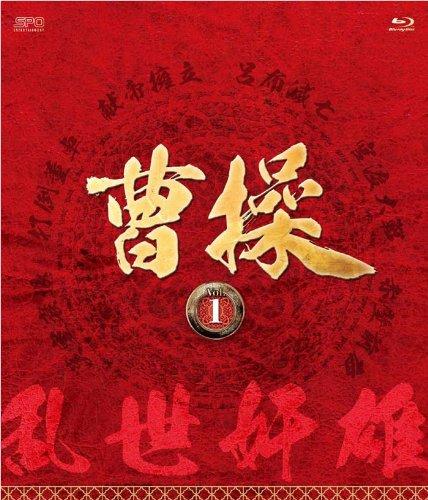 曹操 [第1部-乱世奸雄-]ブルーレイvol.1 [Blu-ray]