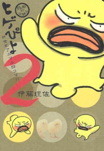ヒゲぴよ 2 (クイーンズコミックス)の詳細を見る