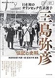 日本初のオリンピック代表選手 三島弥彦 -伝記と史料ー (尚友ブックレット34)