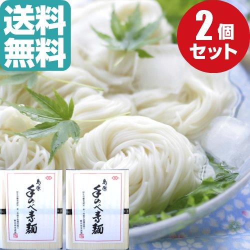 島原手のべ素麺 1kg(50g×10束)500g×2P