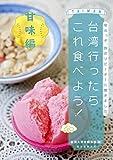 台湾行ったらこれ食べよう! 甘味編:地元っ子、旅のリピーターに聞きました。
