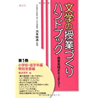 文学の授業づくりハンドブック―授業実践史をふまえて〈第1巻〉小学校・低学年編/特別支援編