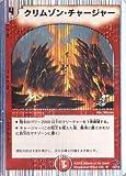 デュエルマスターズ 《クリムゾン・チャージャー》 DMC40-013-UC 【呪文】