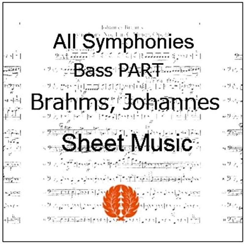 楽譜 pdf ブラームス 交響曲 全曲 コントラバス パート譜セット(全楽章)