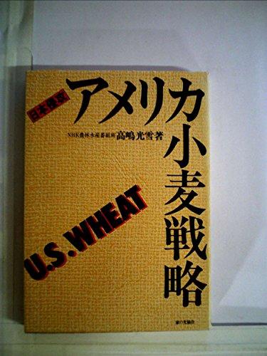 アメリカ小麦戦略―日本侵攻 (1979年)