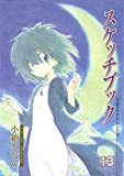 スケッチブック コミック 1-13巻セット
