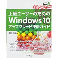 上級ユーザーのための Windows 10 アップグレード技術ガイド (THINK IT BOOKS)