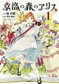京洛の森のアリス 1巻 (マッグガーデンコミックスBeat'sシリーズ)