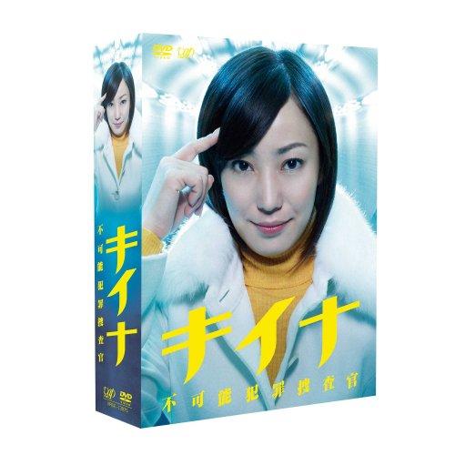 キイナ~不可能犯罪捜査官~DVD-BOXの詳細を見る