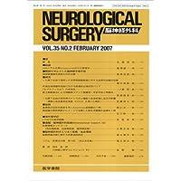 NEUROLOGICAL SURGERY (脳神経外科) 2007年 02月号 [雑誌]