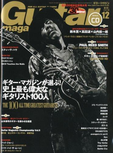 Guitar magazine (ギター・マガジン) 2010年 12月号 (CD付き) [雑誌]