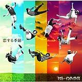 恋する季節 / Universal Music LLC