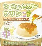 【数量限定】うきうきイースタープリン マンゴーミックスソース付き 70g×6個
