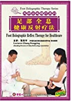 Foot Holographic Reflex Therapy for Healthcare【DVD】 [並行輸入品]