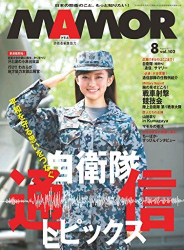 堀尾正明 MAMOR(マモル) 2015 年 08 月号 [雑誌] (デジタル雑誌)