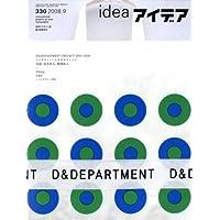 idea (アイデア) 2008年 09月号 [雑誌]