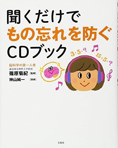 聞くだけでもの忘れを防ぐCDブック (CD+テキスト)