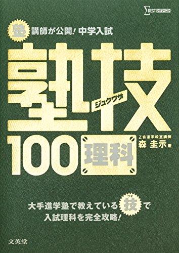 文英堂『中学入試 塾技100 理科』