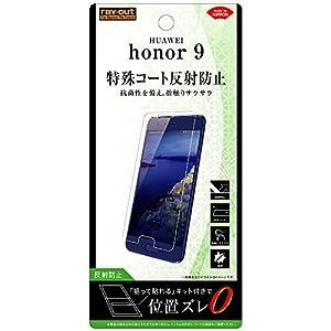 レイ・アウト HUAWEI honor 9 フ...の関連商品6