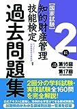 知的財産管理技能検定2級 出題領域順・過去問題集(第16回・第17回)