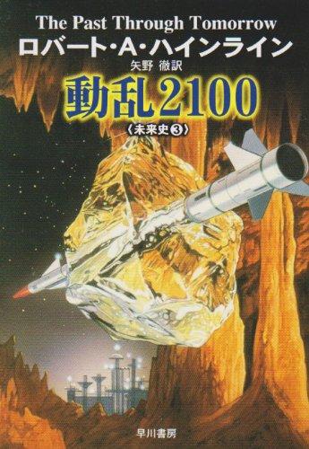 動乱2100 (ハヤカワ文庫SF―未来史3)の詳細を見る