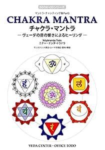 ブックCD 『チャクラ・マントラ(CHAKRA MANTRA) ヴェーダの音の響きによるヒーリング』 (CD付き冊子/サンスクリット)